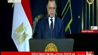 كلمة وزير الداخلية خلال الاحتفال بعيد الشرطة