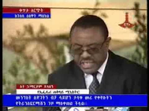 Speech by PM Hailemariam Desalegn on the first year memorial of Meles Zenawi