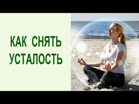 Упражнение для Снятия Хронической Усталости