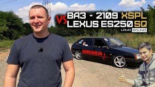 ВАЗ-2109 против Lexus ES250. SPL + SQ - Два обзора в одном!. Loud Sound Автозвук.