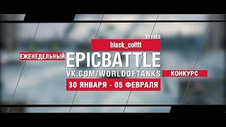 EpicBattle! black_colttt / T110E5 (еженедельный конкурс: 30.01.17-05.02.17)