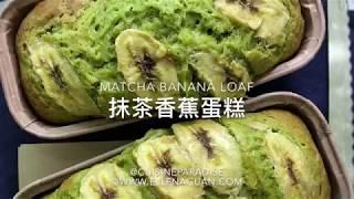 Matcha Banana Loaf - 抹茶香蕉面包