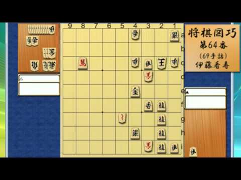 "Famous Mate Problems: Shogi Zukou #64 ""4-Knight Chase-Return"""