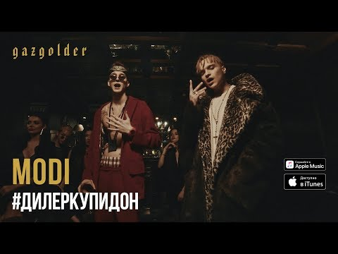 MODI - #Дилеркупидон