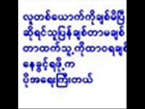 SZL Only Love You Myanmar Song