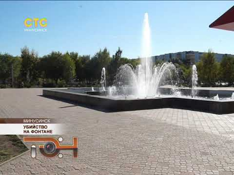 Убийство на фонтане