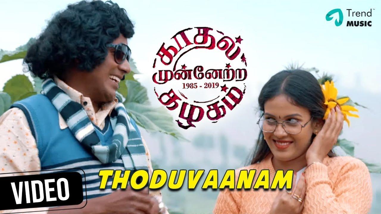 Kadhal Munnetra Kazhagam Tamil Movie | Thoduvaanam Video Song | Prithvi | Chandini | Trend Music