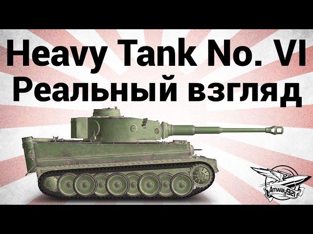 Обзор тяжелого танка Японский Тигр 1 от Amway921WOT в WoT (0.9.10)