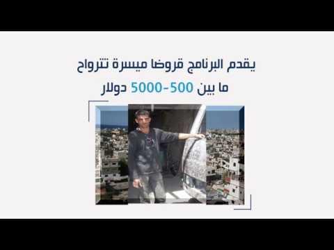 صندوق الاستثمار الفلسطيني يصل الى  12 الف لاجىء فلسطيني في لبنان