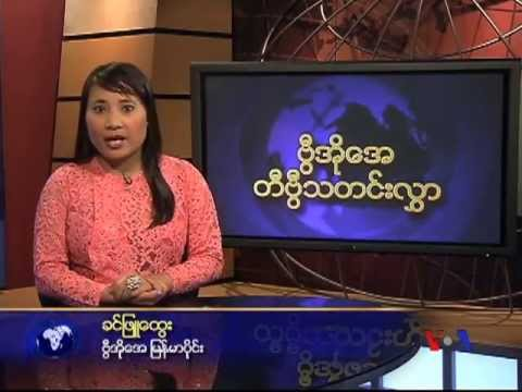 Burmese TV Update 06-15-2013