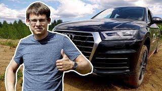 Audi Q5 2017 vs Q5 2008! 3 млн рублей доплаты ???? За ЧТО ? . Ярослав Ефремов