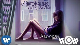 Интонация & Artik & Asti - Меланхолия (АУДИО) Скачать клип, смотреть клип, скачать песню