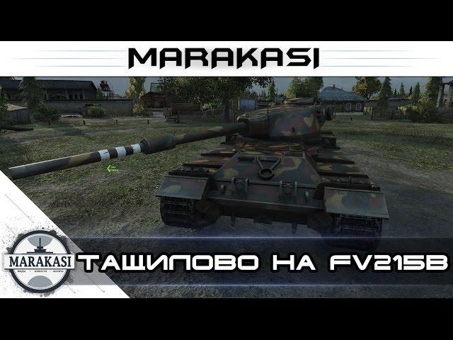 Эпичный бой на тяжелом танке ФВ 215 Б от Marakasi wot в WoT (0.9.7)
