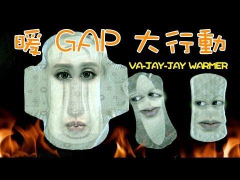 ♛暖Gap大行動♨DIY Va-Jay-Jay Warmer Napkin