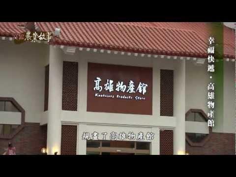 高雄物產館(影片長度:15分02秒)