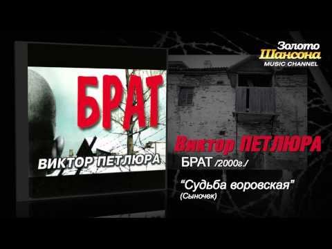Смотреть клип Виктор Петлюра - Судьба воровская