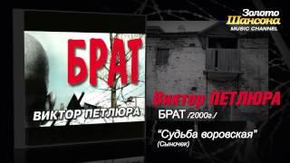 Виктор Петлюра - Судьба воровская