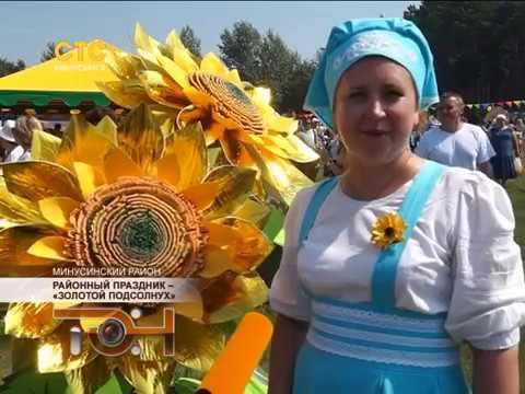 Районный праздник – «Золотой подсолнух»