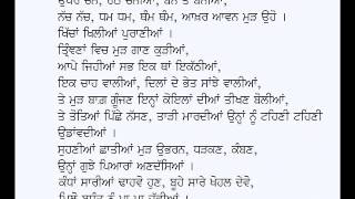 raksha bandhan essay in punjabi language dictionary