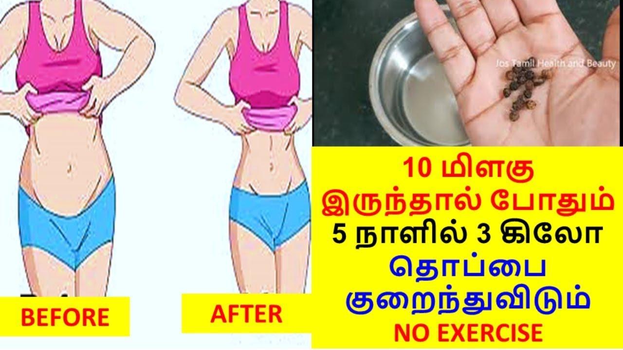 5 நாளில் தொப்பை முழுவதும் கரைந்துவிடும்   NO EXERCISE   BELLY FAT CUTTER   100% RESULT