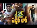 #LIE movie Public Talk || Nithin || Hanu Raghavapudi || Arjun || LIE Public Response || LIE movie