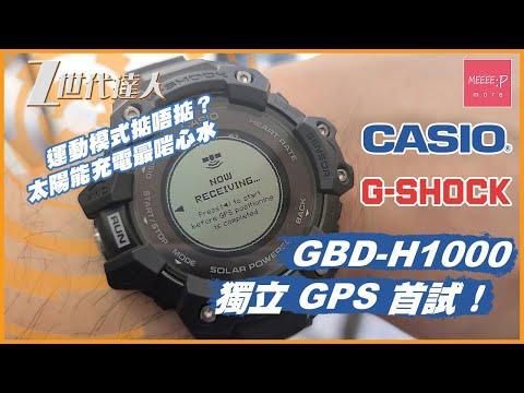 gbd h1000 開箱 G-shock GBD-H1000 獨立GPS首試! 運動模式掂唔掂? 太陽能充電最啱心水!G-SQUAD gshock 開箱 gbdh1000