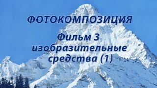 Фотокомпозиция - фильм 3
