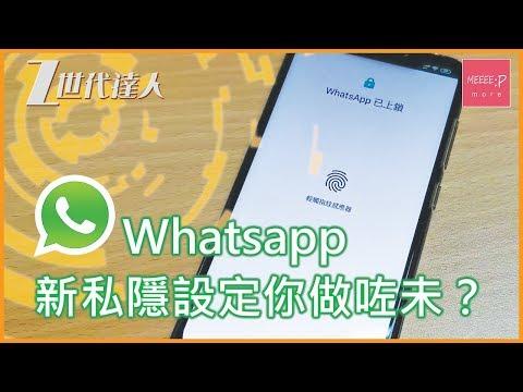 WhatsApp新隱私設定你做咗未?