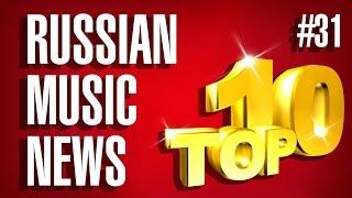 10 новых песен 2016 - Горячие музыкальные новинки Скачать клип, смотреть клип, скачать песню