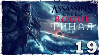 Assassin's Creed Rogue. #19: Во славу божию. [ФИНАЛ]