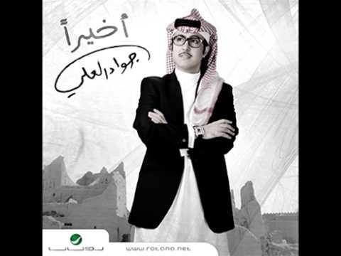 Jawad Al Ali...Eaqal | جواد العلي...اعقل