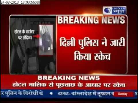 India News: Delhi Police Released terrorist Sketch