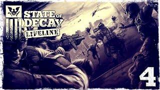 State of Decay YOSE. LIFELINE DLC #4: Выжить любой ценой.