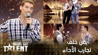 ايمن خلف 2 سوريا - عرب غوت تالنت 3 الحلقة 4