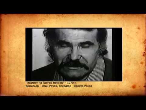 18.03.1980 - умира Григор Вачков
