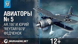"""Авиаторы. Ar.197 и Юрий """"Reytar1979"""" Федченок"""
