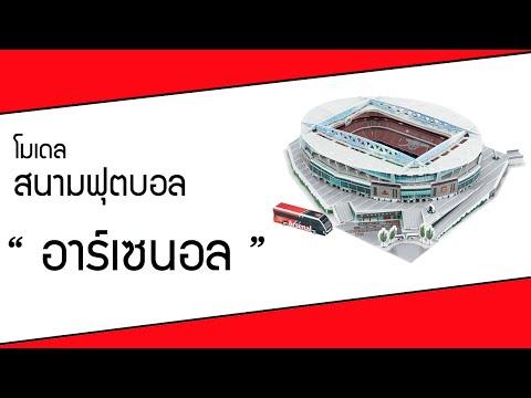 โมเดลสนามบอล ชุด อาร์เซนอล