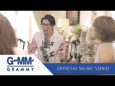 ธงไชย แมคอินไตย์/ดา เอ็นโดรฟิน/นิว-จิ๋ว/ลุลา 【OFFICIAL MV】