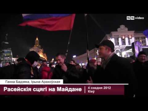 Кіеў: расейскія сцягі на Майдане / Russian Flags During Kiev Protests