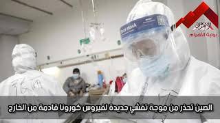 """موجز لأهم الأنباء من """"بوابة الأهرام"""" اليوم الأحد 29 مارس 2020"""
