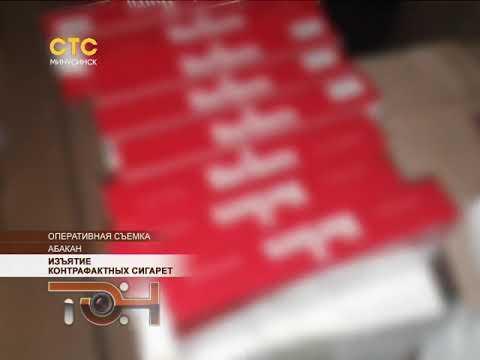 Изъятие контрафактных сигарет