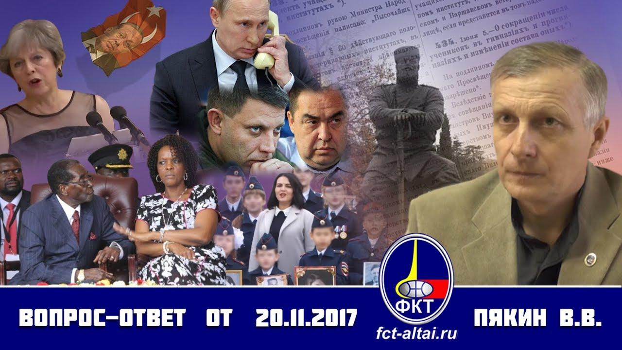 В.В.Пякин - Вопрос-Ответ, 20.11.2017