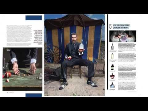 Men's Health Greece - Τεύχος Οκτωβρίου 2013