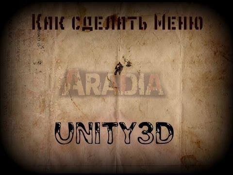 Unity3d Как создать меню