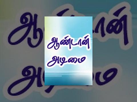 Aandan Adimai Tamil movie online DVD