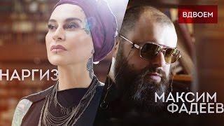 МАКСИМ ФАДЕЕВ feat. НАРГИЗ — ВДВОЁМ Скачать клип, смотреть клип, скачать песню