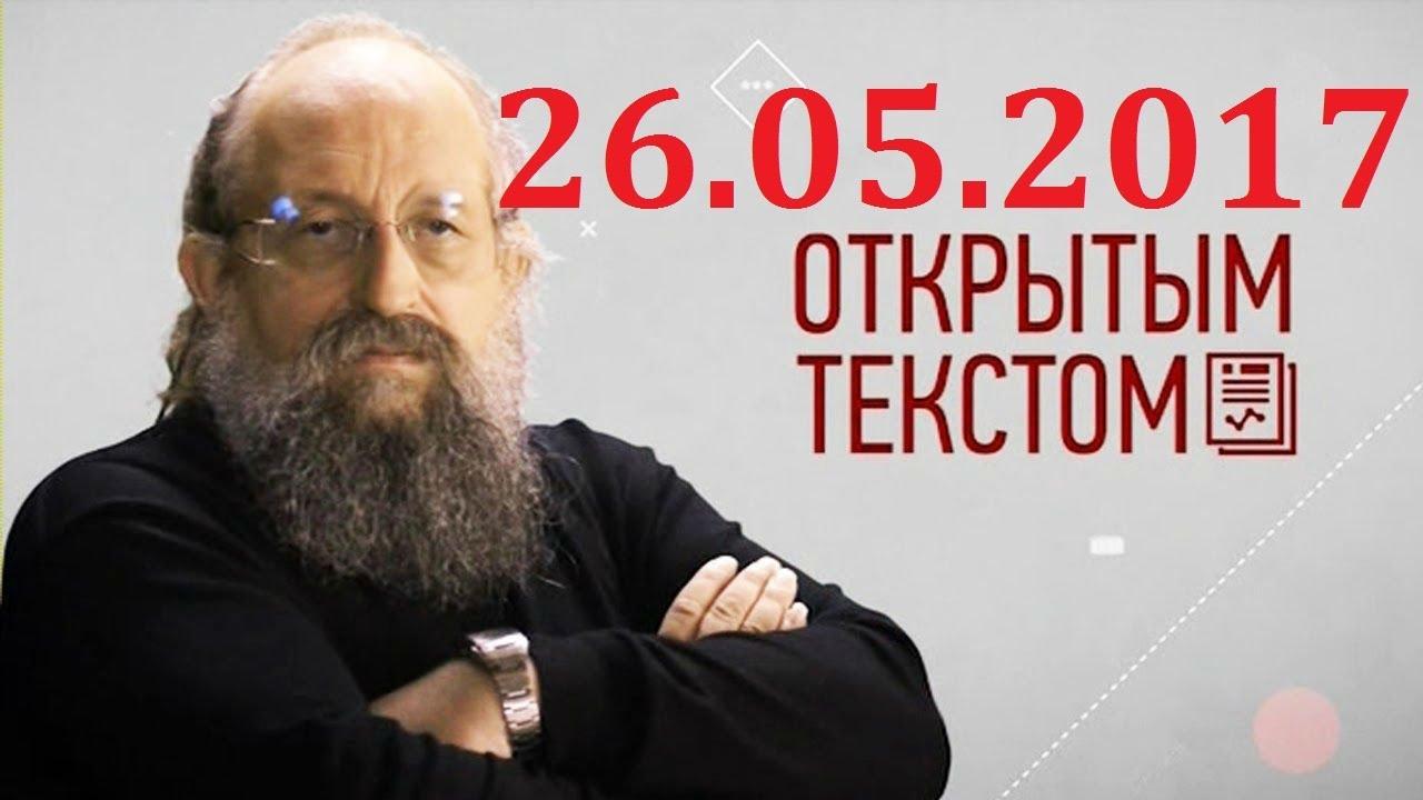Анатолий Вассерман: Открытым текстом, 26.05.17
