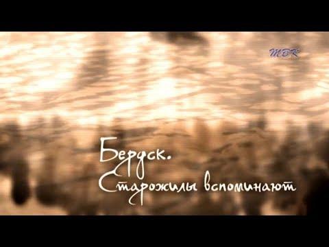 Бердск: старожилы вспоминают. Галина Баранова