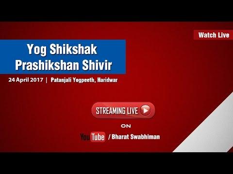 Watch Live | Yog Shikshak Prashikshan Shivir | Patanjali Yogpeeth, Haridwar | 24 April 2017