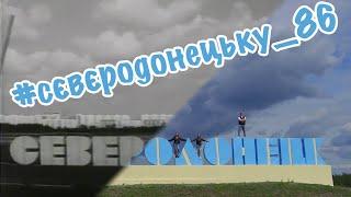 СЄВЄРОДОНЕЦЬКУ_86